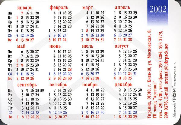 Федор по православному календарю
